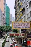Alte kleine Straße Hongs Kong Stockfotografie