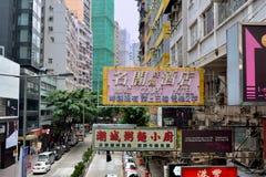 Alte Straße Hongs Kong mit Anzeigenbrett Stockbilder