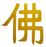 Chinese character fo Stock Images