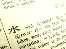Chinese character - Word water  Stock Photos