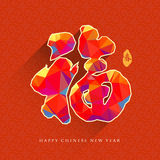 Chinese New Year traditional greeting card design  with low poly Royalty Free Stock Image