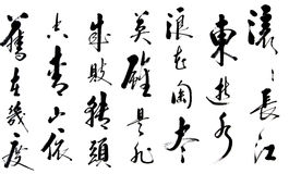 Chinese traditional art handwriting Stock Images