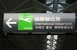 International Departures Stock Photos