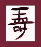 Kanji da longa vida Imagens de Stock