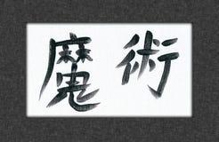 Kanji mágico Fotos de Stock Royalty Free