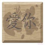 L'alphabet chinois sur le bois est moyen je t'aime Images libres de droits