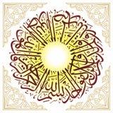 Ornamental islamic calligraphy sura Ikhlas bismillah qul ho wallah ho ahad Stock Images