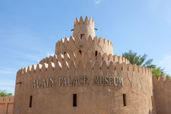 Palace Museum in the city of Al Ain Royalty Free Stock Images