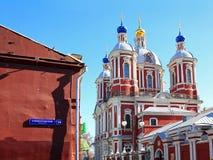 rue clémente de l'église s Moscou, Russie Images stock