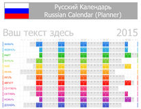 2015 Russian Planner Calendar with Horizontal Months Stock Photo