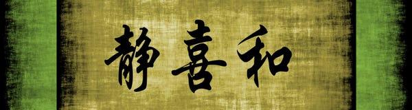 Serenity Happiness Harmony Chinese Phrase Royalty Free Stock Image