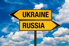 Ukraine or Russia Stock Photos