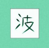 Wave Kanji Royalty Free Stock Photo